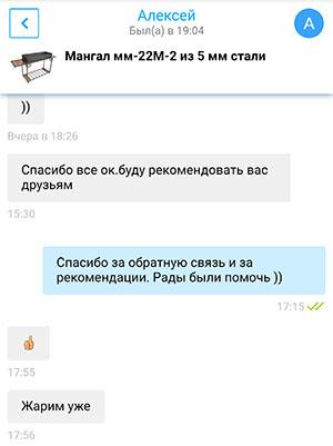 отзыв с авито о мангале ММ-22М-2