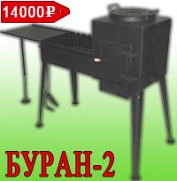 мангал Буран-2
