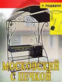 мангал Московский с печкой